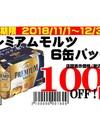 ザ・プレミアム・モルツ 6缶パック 100円引