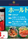 ホールトマト缶 88円(税抜)