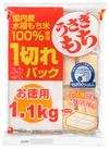 うさぎ 一切れパック徳用 598円(税抜)