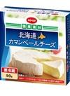 北海道カマンベールチーズ 258円(税抜)