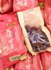 天津甘栗 350円(税抜)