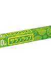 サランラップレギュラー 128円(税抜)