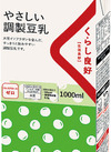 やさしい調製豆乳 158円(税抜)