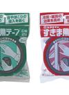 すきま用テープ 各種 160円(税抜)