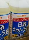 日清キャノーラ油 198円(税抜)