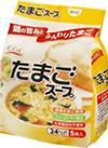 CGC たまごスープ 198円(税抜)