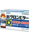 新グロンビターD 378円(税抜)