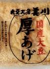 国産大豆厚揚げ 137円(税抜)