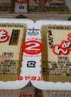 丹精造りもめんとうふ 88円(税抜)