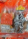 おでん種セット 155円(税抜)