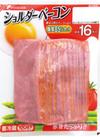 ショルダーベーコン 168円(税抜)