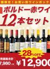 ボルドー赤ワイン12本セット 12,900円(税抜)
