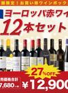 ヨーロッパ赤ワイン12本セット 12,900円(税抜)