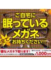 どんなメガネでも下取り¥1,000OFFクーポン! 1000円引