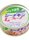 オイル不使用シーチキンLフレーク 89円(税抜)