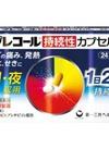 プレコール持続性カプセル 1,080円(税抜)