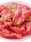 牛肉肩ロース切り落し 500円(税抜)