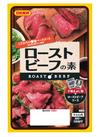 日本食研 ローストビーフの素 下味まぶし粉15g ソース40g付 133円(税抜)