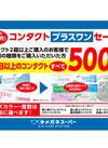コンタクト500円OFFクーポン! 500円引