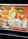 チルド肉餃子たれ付 68円(税抜)
