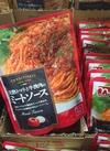 くらしモアパスタソース 88円(税抜)