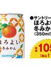 ほろよい冬みかん 105円(税抜)