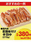 若鶏味付け手羽中 380円