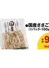 国産ささごぼう 92円(税抜)
