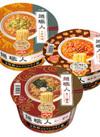 麺職人(鶏ガラ醤油/芳醇味噌/濃厚担々麺) 88円(税抜)