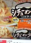 シチューオンライスカレークリーム144g 193円(税抜)