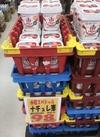 ナチュレ恵 98円(税抜)