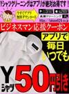 アプリハンガーYシャツ 170円(税抜)
