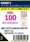 マキアージュスキンセンサーベースUV 100ポイントプレゼント