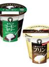 CREAM SWEETS(コーヒーゼリー/プリン) 68円(税抜)