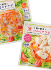 ●3種の野菜とさばのサラダ●3種の野菜といかのサラダ 298円(税抜)