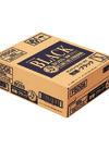 BOSS 1ケース 1,380円(税抜)