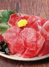本まぐろ切落し〈生食用・養殖〉 980円(税抜)
