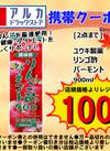 ユウキ製薬 リンゴ酢バーモント 900ml 100円引