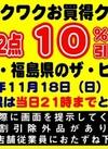 11月18日限定!特別ワクワクお買い得クーポン券! 10%引