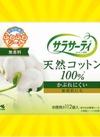 サラサーティ コットン100 112個 498円(税抜)