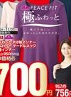 極ふわっと8分袖インナー・極ふわっとタートルネック長袖インナー 700円(税抜)