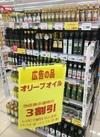 オリーブオイル全品 30%引