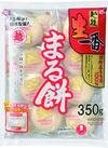 生一番まる餅 199円
