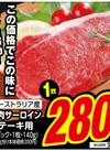 牛肉サーロインステーキ用 280円(税抜)