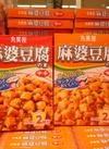 麻婆豆腐の素 各種 158円(税抜)