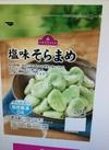 塩味そらまめ 158円(税抜)