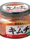 韓国キムチ 248円(税抜)