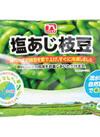 塩あじ枝豆 178円(税抜)