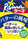 ラーマバターの風味 138円(税抜)