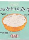 ふらの雪どけチーズケーキ 1,400円(税抜)